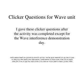 Clicker Questions for Wave unit