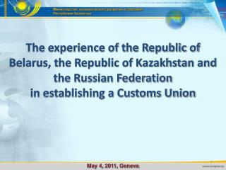 The experience of the Republic of Belarus, the Republic of Kazakhstan and the Russian Federation