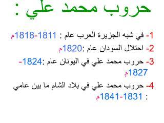 حروب محمد علي :