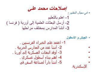 إصلاحات محمد علي