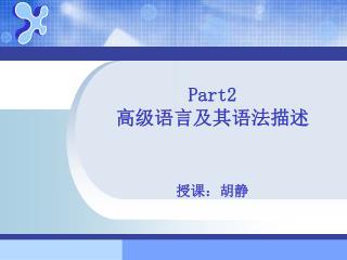 Part2 高级语言及其语法描述