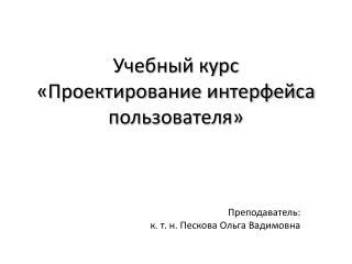 Учебный курс «Проектирование интерфейса пользователя»