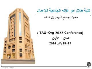 كلية طلال ابو غزاله الجامعية للاعمال