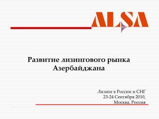 Лизинг в России и СНГ 23-24 Сентября 2010 , Москва, Россия