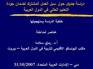 دراسة جدوى حول سبل العمل المشترك لضمان جودة التعليم العالي في الدول العربية