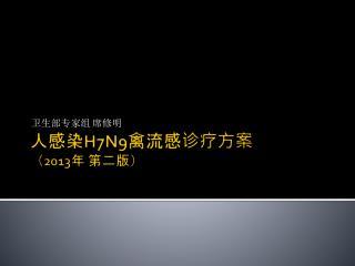 ??? H7N9 ??????? ? 2013 ? ????