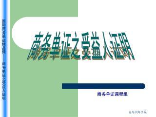 商务单证课程组