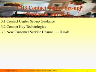 CH3 Contact Center Set-up Guidance and Skill