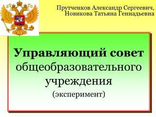 Прутченков Александр Сергеевич, Новикова Татьяна Геннадьевна