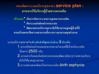 แผนพัฒนาระบบบริการสุขภาพ (  service plan  ) สาขาการให้บริการผู้ป่วยทารกแรกเกิด