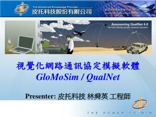 視覺化網路通訊協定模擬軟體 GloMoSim / QualNet