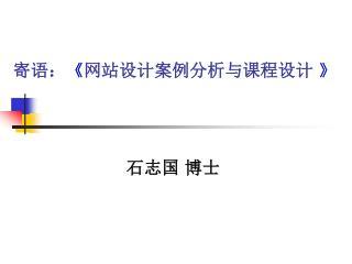 寄语: 《 网站设计案例分析与课程设计 》