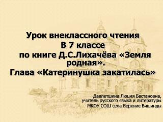 Урок внеклассного чтения  В 7 классе   по книге  Д.С.Лихачёва  «Земля родная».