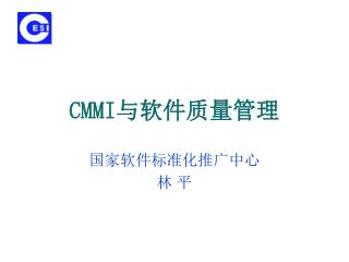 CMMI 与软件质量管理