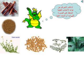 أنا قادم لأخبركم عن فوائد الأعشاب الطبية اضغط على الصورة التي تود أن تعرف عنها