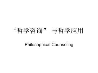""""""" 哲学咨询"""" 与哲学应用"""