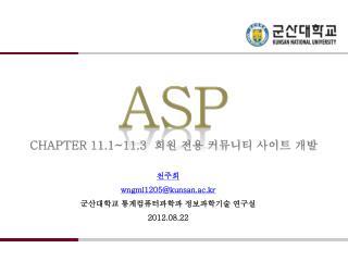 asp CHAPTER 11.1~11.3   회원 전용 커뮤니티 사이트 개발