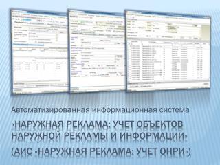 Автоматизированная информационная система
