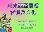 7th HONG KONG GROUP Cub Scout   Pack B 14 March 2009