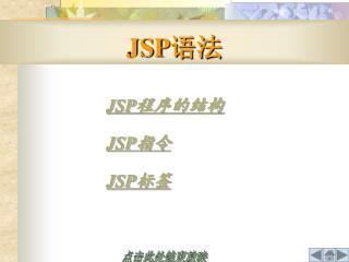 JSP ??