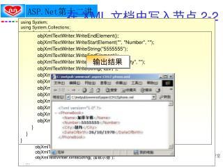 在  XML  文档中写入节点  2-2