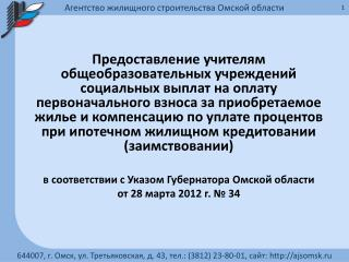 644007, г. Омск, ул. Третьяковская, д. 43, тел.: (3812) 23-80-01, сайт:  ajsomsk.ru