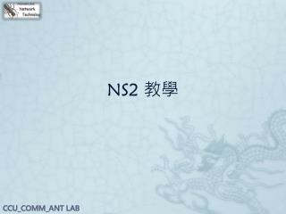 NS2  教學