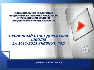 ПУБЛИЧНЫЙ ОТЧЁТ ДИРЕКТОРА ШКОЛЫ ЗА 2012-2013 УЧЕБНЫЙ ГОД
