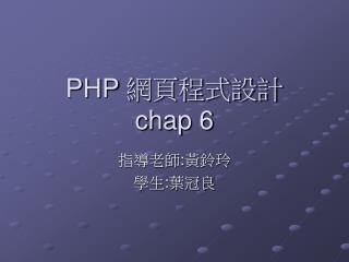 PHP  網頁程式設計 chap 6