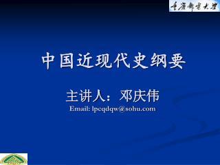 中国近现代史纲要 主讲人:邓庆伟 Email: lpcqdqw@sohu