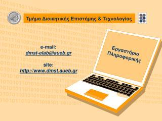 e-mail: dmst-elab@aueb.gr site: dmst.aueb.gr