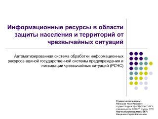 Информационные ресурсы в области защиты населения и территорий от чрезвычайных ситуаций