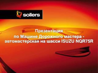 Презентация по Машине Дорожного мастера - автомастерская на шасси  ISUZU NQR75R