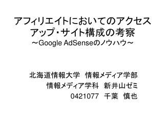 アフィリエイトにおいてのアクセスアップ・サイト構成の考察 ~ Google AdSense のノウハウ~