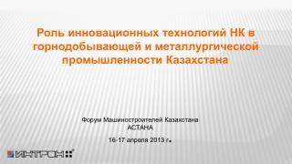 Форум Машиностроителей Казахстана АСТАНА  16-17 апреля 2013 г .
