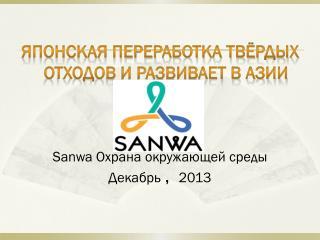 Японская переработка твёрдых отходов и развивает в азии Sanwa  Охрана окружающей среды