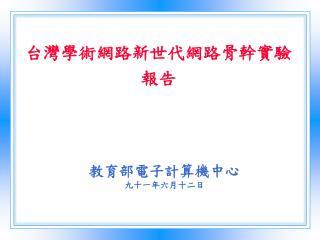 台灣學術網路新世代網路骨幹實驗報告