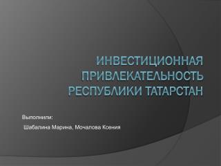 Инвестиционная привлекательность Республики Татарстан