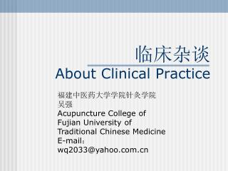 临床杂谈 About Clinical Practice