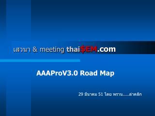 เสวนา  & meeting  thai $ EM