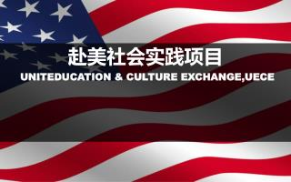 赴美社会实践项目 UNITEDUCATION & CULTURE EXCHANGE,UECE
