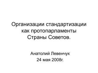 Организации стандартизации как протопарламенты Страны Советов.