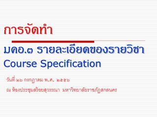 การจัดทำ  มคอ .๓ รายละเอียดของรายวิชา C ourse  S pecification