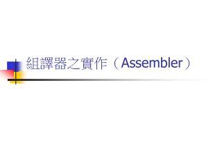 組譯器之實作( Assembler )