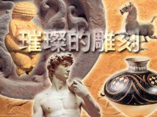 Venus of Willendorf 維倫多夫的維納斯 石灰岩 30000 B.C. 高 11cm Naturhistroiches Museum,Vienna
