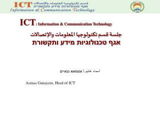 جلسة قسم تكنولوجيا المعلومات والإتصالات אגף טכנולוגיות מידע ותקשורת