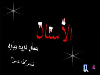 حسان فريد جباره