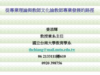 姜添輝 教授兼系主任 國立台南大學教育學系 thchiang@mail.nutn.tw 06 2133111 轉 610 0920 398756