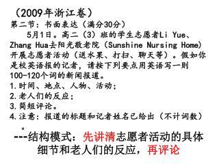 (2009年浙江卷) 第二节:书面表达(满分 30分)     5月1日。高二(3)班的学生志愿者Li Yue、 Zhang Hua去阳光敬老院(Sunshine Nursing Home)