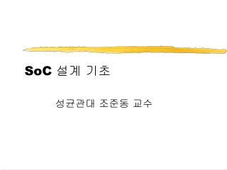 SoC  설계 기초